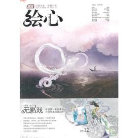 漫客绘心 无影戏(2011.09 VOL.12)