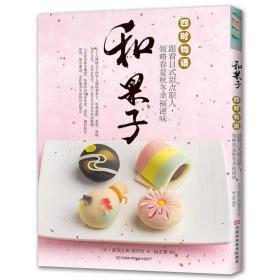 和果子·四时物语:跟着日式甜点职人,领略春夏秋冬幸福滋味