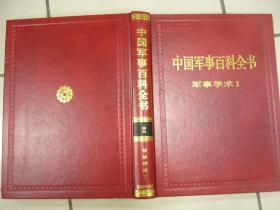 中国军事百科全书:军事学术1
