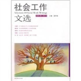 社会工作文选(总第3辑 2007.8)