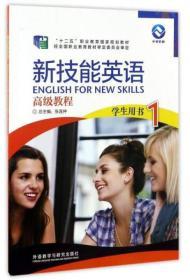 新技能英语高级教程(无盘)