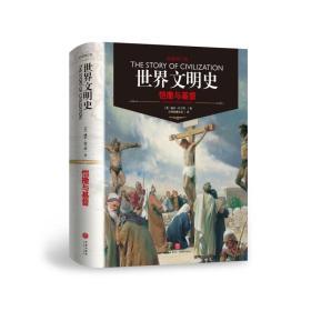 恺撒与基督(权威修订版)/世界文明史