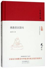 佛教常识答问/大家小书
