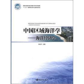9787502782535-hs-中国区域海洋学:海洋经济学