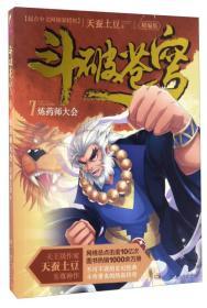 斗破苍穹(7):炼药师大会(精编版)