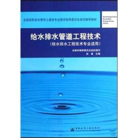 全国高职高专教育土建类专业教学指导委员会规划推荐:给水排水管道工程技术(给水排水工程技术专业适用)