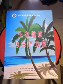 第七届中国生态健康论坛文集       生态健康与海洋发展