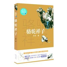 骆驼祥子(教育部新编语文教材指定阅读书系)
