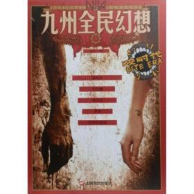 咬时代:九州全民幻想