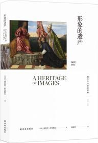 西方艺术史论经典:形象的遗产
