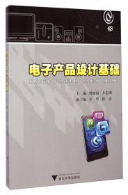 电子产品设计基础 刘加海方志刚 浙江大学出版社 9787308106672