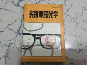 实用眼镜光学