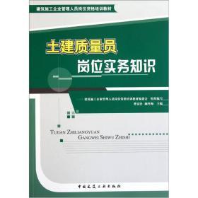 土建质量员岗位实务知识(建筑施工企业管理人员岗位资格培训教材)