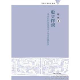 殷契释亲:论商代的亲属称谓及亲属组织制度
