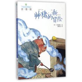 全球儿童文学典藏书系(注音版):帅猪的新冒险