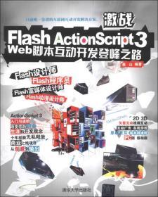 激战 Flash ActionScript3 Web脚本互动开发登封之路