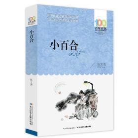 小百合 张玉清 长江少年儿童出版社