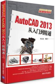 (可发货)AutoCAD 2013从入门到精通