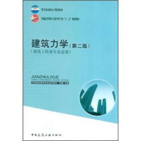 教育部高職高專規劃教材:建筑力學(第2版)(建筑工程類專業適用)