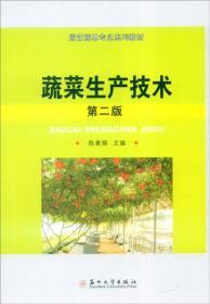 园艺园林专业系列教材:蔬菜生产技术(第二版)
