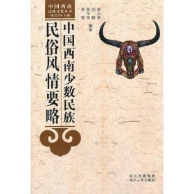 中国西南少数民族民俗风情要略