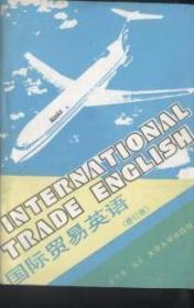 (二手)国际贸易英语