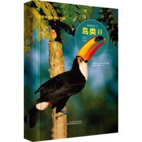 国家地理动物大百科-鸟类2 鸟类图鉴 青少年课外科普读物 自然科学q