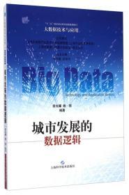 9787547822968-hs-大数据技术与应用:城市发展的数据逻辑