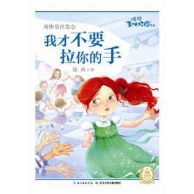 徐玲美味校园系列:向快乐出发之我才不要拉你的手