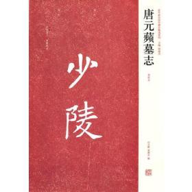 唐元苹墓志:少陵