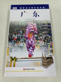 发现者旅行指南:广东(正版、现货、实图!)