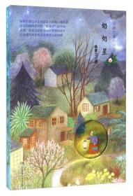 汤素兰童心书坊:奶奶星
