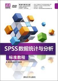 清华电脑学堂:SPSS数据统计与分析标准教程