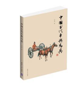 中国古代车舆马具