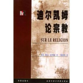迪尔凯姆论宗教