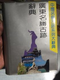 广东名胜古迹辞典(精装)