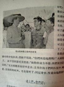 """《毛主席和""""和红孩子》内有大量毛主席摄景照片。"""