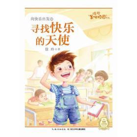 徐玲美味校园系列:向快乐出发之寻找快乐的天使