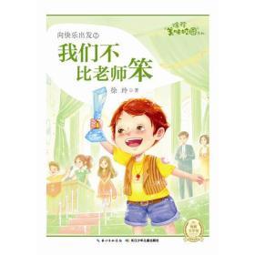 徐玲美味校园系列:向快乐出发之我们不比老师笨