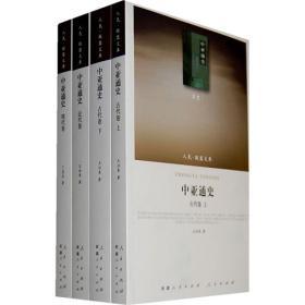 中亚通史:历史类(4卷本)