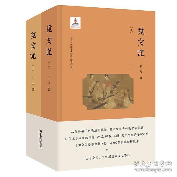 新书--韦力·传统文化遗迹寻踪系列:觅文记(上下)