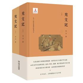 韦力·传统文化遗迹寻踪系列:觅文记(套装共2册)