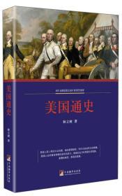 美国通史 [An American History]