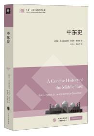 东方·剑桥世界历史文库:中东史 [A Concise History of the Middle East]