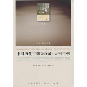 中国历代王朝兴衰录·大宋王朝(RL)—(历史类)(人民联盟文库)