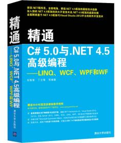 精通C# 5.0与.NET 4.5高级编程:LINQ、WCF、WPF和WF