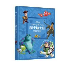 培养小小男子汉的88个迪士尼经典故事