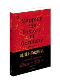 地图上的德国史·第二版/地图说史系列一 [Mapping the History of Germany]