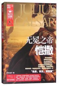 战争特典·权力世界002:无冕之帝恺撒