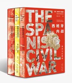 西班牙内战:革命与反革命(套装全三册)
